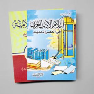 Books by Muhammed Wazeh Rashid Hasani in Arabic and Urdu