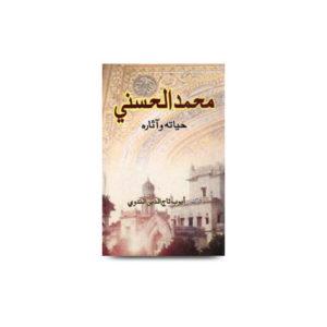 محمد-الحسني-حياته-وآثاره | muhammed alhasani hayatahu wa aasarahu
