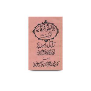دار العلوم فرقانیہ ٹونک - ترقی کی راہوں پر |taraqqi ki rahon par-tonk arrival-abulhasan ali