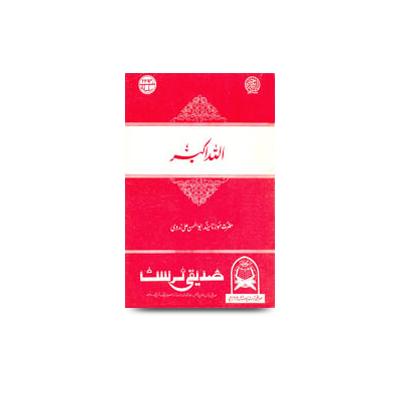 اللہ اکبر |allahu akbar