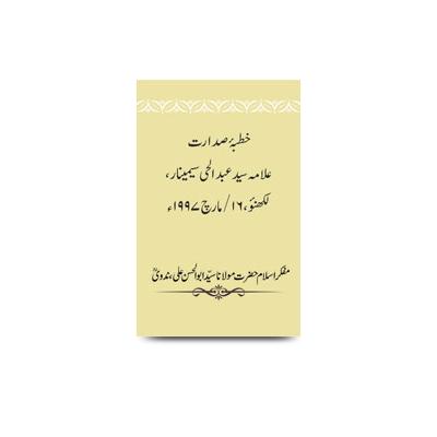 خطبۂ صدارت/علامہ سید عبد الحی سیمینار |allama syed abdulhai hasani seminar khutbae sadaarat-16-march-1997