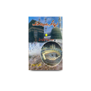 اپنے گھر سے بیت اللہ تک |apne ghar se baitullah tak