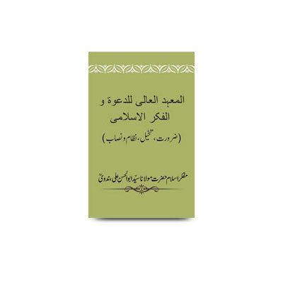 المعہد العالی للدعوۃ و الفکر الاسلامی:ضرورت |al maahadul aali liddaawat wal fikril islami