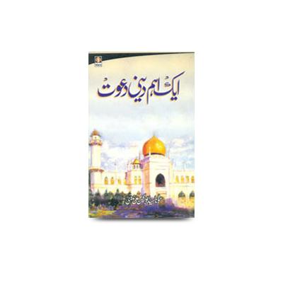 ایک اہم دینی دعوت |ek aham deeni daawat