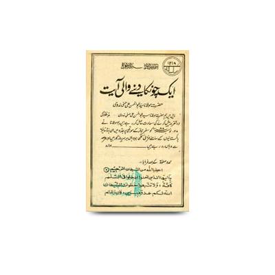 ایک چونکا دینے والی آیت |ek chonka dene wali aayat
