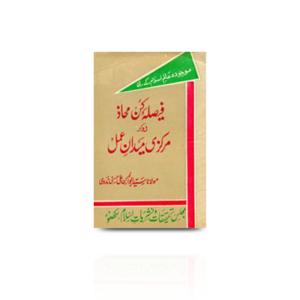 موجودہ عالم اسلام کے لیے فیصلہ کن محاذ اور مرکزی میدان عمل |faisla kun mahaaj aur markazi maidane amal
