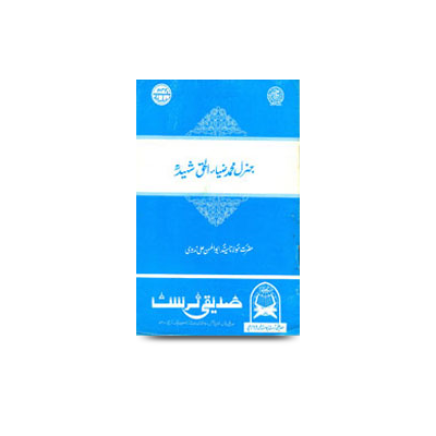 جنرل محمد ضیاءالحق شہید |general muhammed ziyahul haq shahid