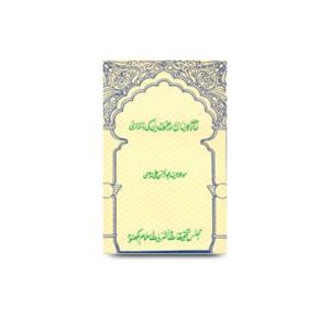 حالات کا نیا رخ اور علمائے دین کی ذمہ داری |haalaat kaa naya rukh aur ulmae deen ki zimmedaari