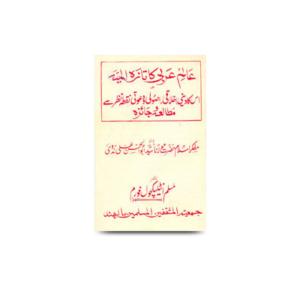 عالم عربی کا تازہ المیہ اور اس کا دینی، اخلاقی، اصولی و |aalame arabi ka taaza alamiya