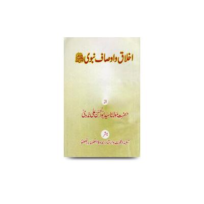 اخلاق و اوصاف نبوی ﷺ |akhlaaq wa awsaafe nabwi