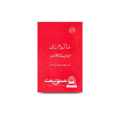 عالمِ عربی اہلِ مغرب لی عام جگاہ کیوں؟ |aalame arabi ehle magrib ki aamaajgah kyon