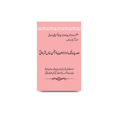 صدر یار جنگ مولانا حبب. الرحمن خان شروانی |moulana habiburrehman khan sherwani