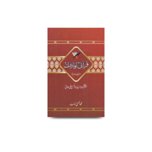قرآنی افادات (جلد دوم) |qurani ifaadat-part2