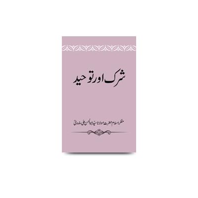 شرک اور توحد |shirk aur tawheed