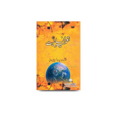 تعمیرانسانت |tameer e insaniyat by ahan-abdul hadi