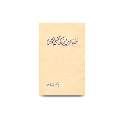 عصر حاضر میں دین کی تفہیم و تشریح |asre hazir me deen ki tafheem wa tashreeh