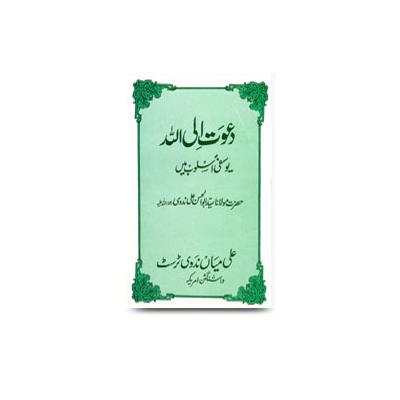 دعوت الی اللہ یوسفی اسلوب میں |daawat ilallah yusufi usloob me