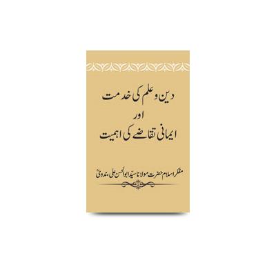 دین و علم کی خدمت اور ایمانی تقاضے کی اہمیت |deen wa ilm ki khidmat aur imaani taqaze ki ahmiyat