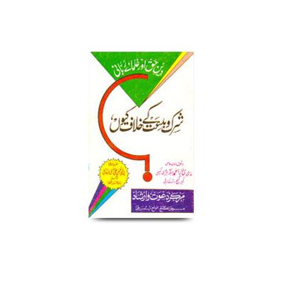 دین حق اور علمائے ربانی شرک و بدعت کے خلاف کیوں؟ |deene haq aur ulmae rabbani