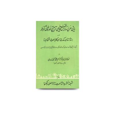 دینی عربی مدارس کا تعلیمی، تربیتی اور وطنی کردار، اور ہندوستان کے لیے |deeni arabi madaaris ka taaleemi tarbiyati aur watni kirdar