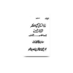 دو انسانی چہرے قرآنی مرقع میں |do insani chehre