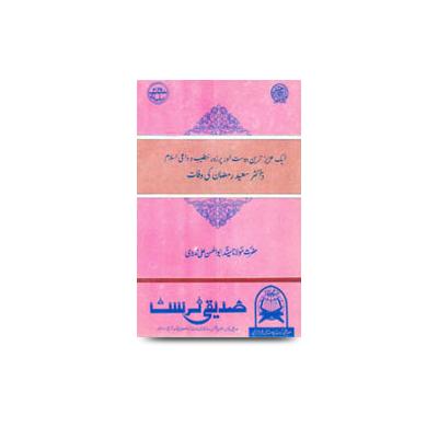 ڈاکٹر سعید رمضان کی وفات |doctor saeed ramzan ki wafat