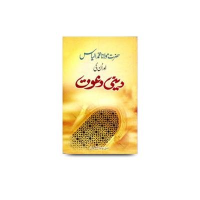 حضرت مولانا محمد الیاسؒ اور ان کی دینی دعوت |hadhrat moulana ilyas aur unki deeni dawat