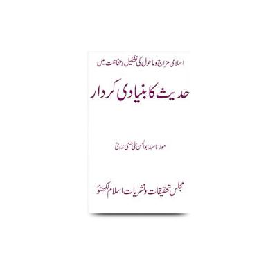 >اسلامی مزاج و ماحول کی تشکیل و حفاظت میں حدیث کا بنیادی کردار |hadith ka buniyadi kirdar