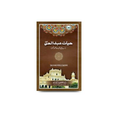 حیات عبد الحی |hayat abdul hai
