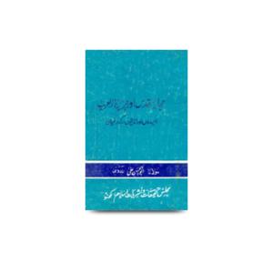 حجاز مقدس اور جزیرۃ العرب امیدوں اور اندیشوں کے درمیان |hijaaje muqaddas aur jajeeratul arab umeedo aur andesho ke darmiyaan