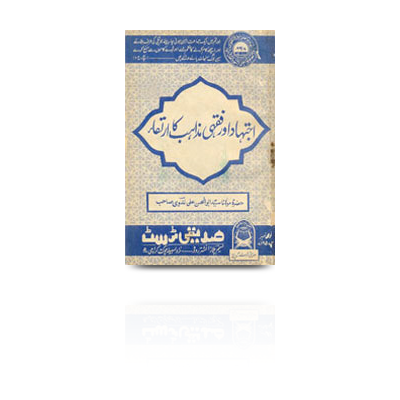 اجتہاد اور فقہی مذاہب کا ارتقاء |ijtehad aur fiqhi mazahib ka irtiqa
