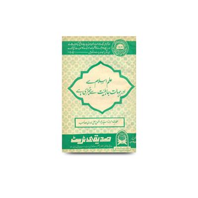 علم اسلام سے اور جہالت جاہلیّت سے جُڑی ہے |ilm islam se aur jahaalat jaahiliyat se judi he