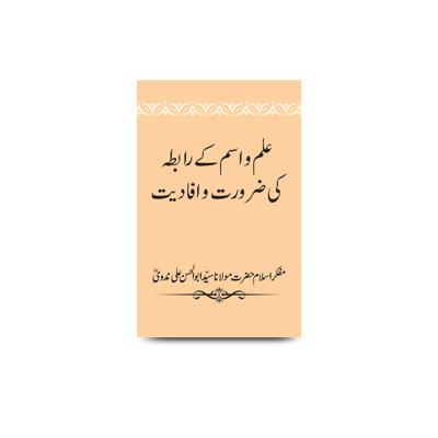 علم و اسم کے رابطہ کی ضرورت و افادیت اور میری چندمحسن کتابیں |ilm wa ism ke rabte ki zarurat o ifadiyat
