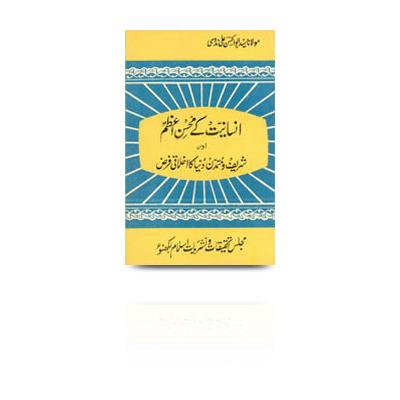 انسانیت کے محسن اعظم اور شریف و متمدن دنیا کا اخلاقی فرض  insaaniyat ke mohsine aazam aur shareef wa mutamaddin duniya ka akhlaaqi farz