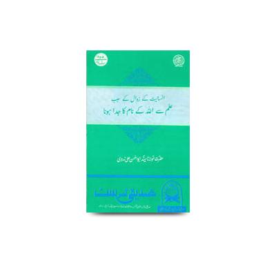 انسانیت کے زوال کا سبب علم سے اللہ کے نام کا جدا ہونا  insaniyat ke zawal ka sabab