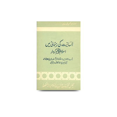 انسانیت کی رہنمائی میں اسلام کا عظیم کردار  insaniyat ki rehnumai me