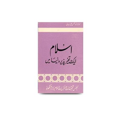 اسلام ایک تغیر پذیر دنیا میں |islam ek tagayyur pazeer duniya me