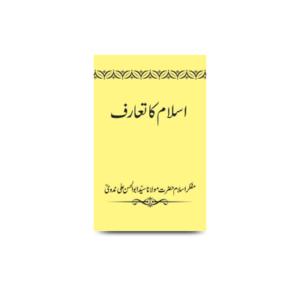 اسلام کا تعارف   islam ka ta aaruf by sayed abul hasan ali nadwi