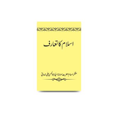 اسلام کا تعارف | islam ka ta aaruf by sayed abul hasan ali nadwi