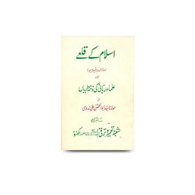 اسلام کے قلعے (مدارس دینیہ عربیہ) اور علماء ربانی کی ذمہ داریاں  islam ke qila madaarise deeniya arabia aur uluma rabbani ki zimmedariya
