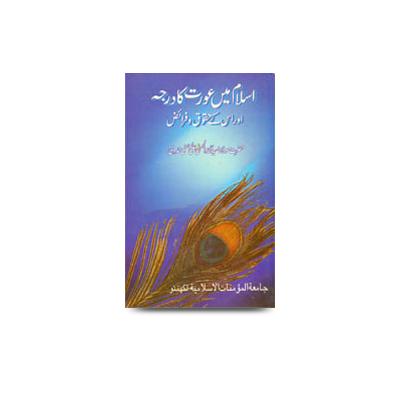 اسلام میں عورت کا درجہ اور اس کے حقوق و فرائض |islam me aurat ka darjaa aur uske huquq wa faraeez