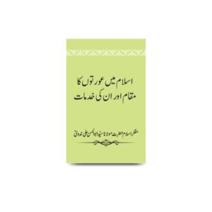اسلام میں عورتوں کا مقام اور ان کی خدمات  islam me aurto ka maqaam aur unki khidmaat