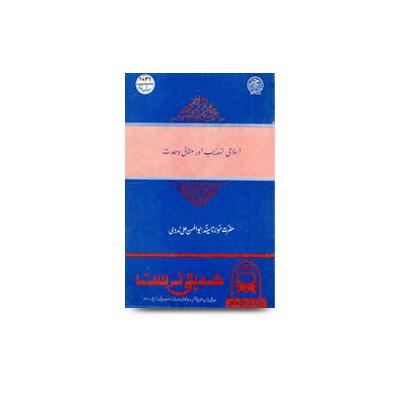 اسلامی تہذیب اور مثالی وحدت |islami tehzeeb aur misali wahdat