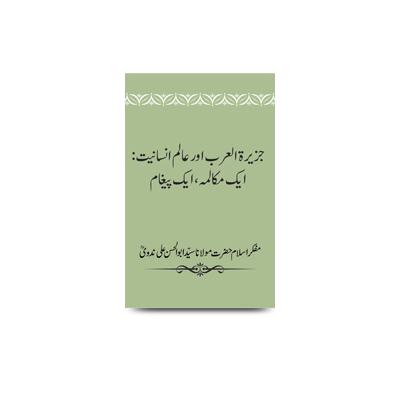 جزیرۃ العرب اور عالم انسانیت: ایک مکالمہ، ایک پیغام |jazeeratul arab aur aalame insaniyat