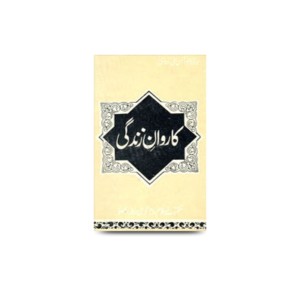 کاروان زندگی (5) |karwanejindagi-5