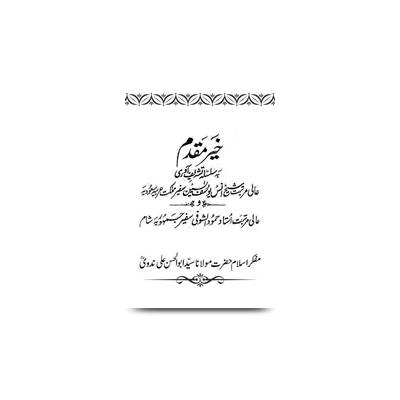 خیر مقدم |khair maqdam sheikh anas yusuf yasin safeer saudi arabia