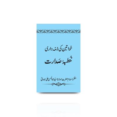 خطبۂ صدارت نور الاسلام نسواں، لکھنؤ، منعقدہ 15-16/اپریل 1992ء |khawateen ki zimmedari-khutbae sadaarat at jamia nurul islam niswa lucknow-15-16 april-1992