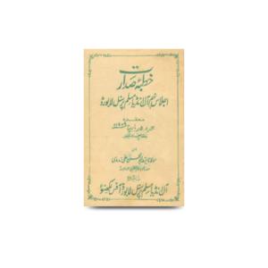 خطبۂ صدارت/اجلاس نہم،آل انڈیا مسلم پرسنل لا بورڈ، کانپور |khutabe sadaarat ijlase nahum all india muslim personnel law board