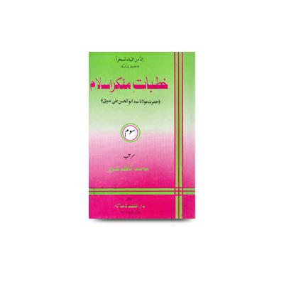 خطبات مفکر اسلام (3) |khutbaat mufakkireislam-3