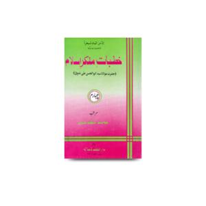 خطبات مفکر اسلام (4) |khutbaat mufakkireislam-4